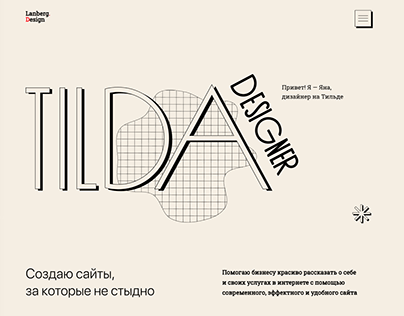Lanberg.Design — сайт-портфолио дизайнера на Тильде