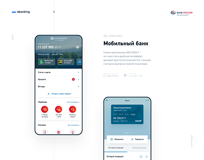 "Mobile bankikg app ""Bank ROSSIYA"""