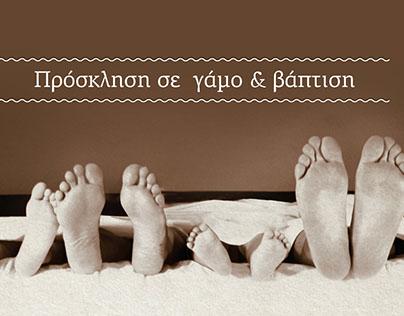 Προσκλητήριο γάμου και βάπτισης