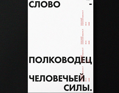 Posters for reading the works of Mayakovsky