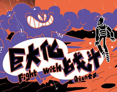 巨大化戰鬥!!Fight with Giants!!!