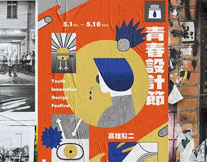 2020青春設計節 Youth Innovative Design Festival 視覺提案