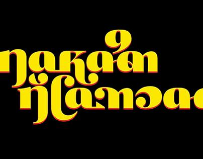 Transliteration: Movie Type