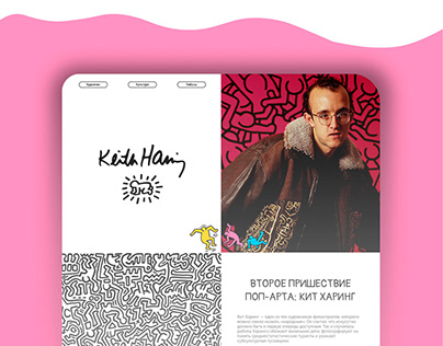 Keith Haring's website