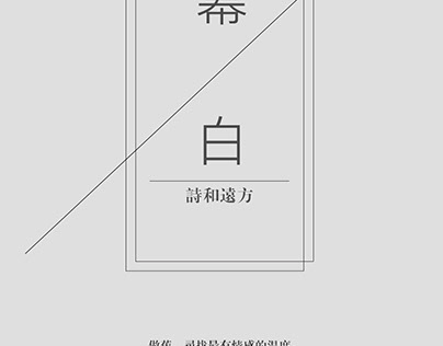 poetry and future/诗和远方