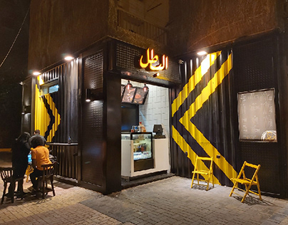 Container Fast food shop design El-batal -البطل
