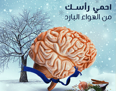 Winter Campaign - Sobhy Pharmacy