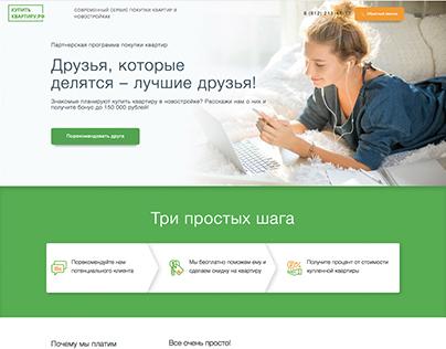 Купитьквартиру.рф