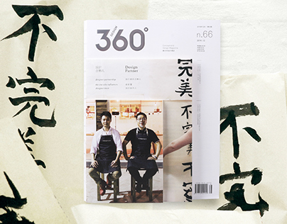 Design 360° Magazine No.66 - Design Partner