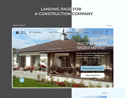 UX/UI Concept - Landing page