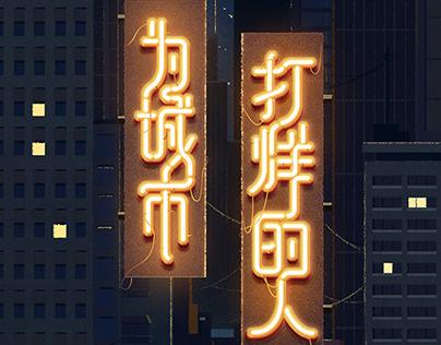 [独特春节] / Snoring for City of Spring Festival