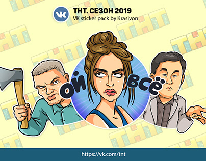 Stickers : ТНТ (2019)