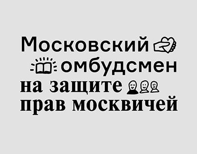 Московский омбудсмен
