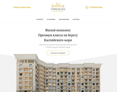 Versailles - Дизайн сайта