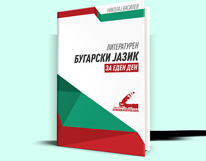Book Cover Design: Learn Bulgarian in One Day