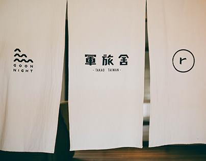 Goonnight 軍旅舍 眷村民宿識別系統