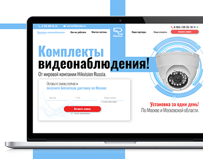 Home Security Cameras Landing page | Видеонаблюдение