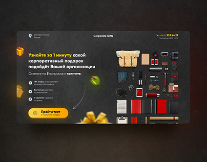 Design of the first screen of quiz - Corporate Gifts