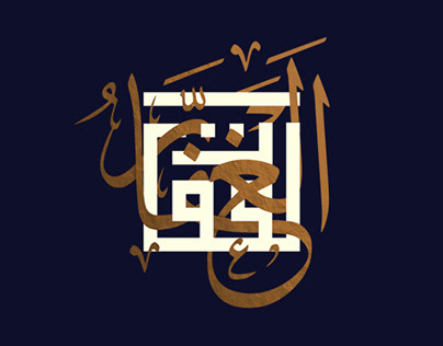 Kufic & Thuluth Script