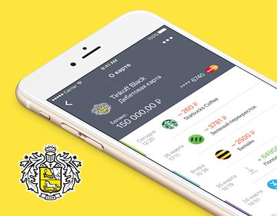 Tinkoff Bank for iPhone (Тинькофф Банк)