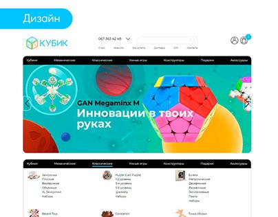 Дизайн интернет-магазина головоломок kubik.in.ua