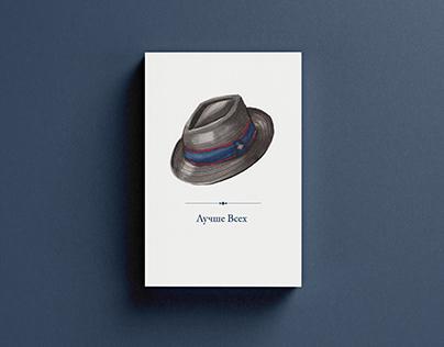 Лучше Всех, Book Design