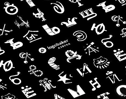 ЛогоАзбука / LogoAlphabet