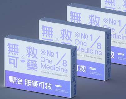 Incurable pill 無【藥】可救藥