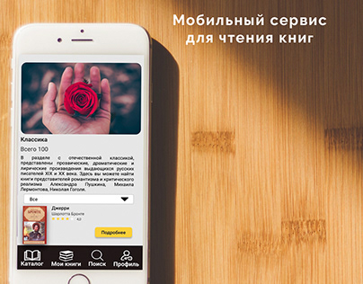 mobile application for reading books