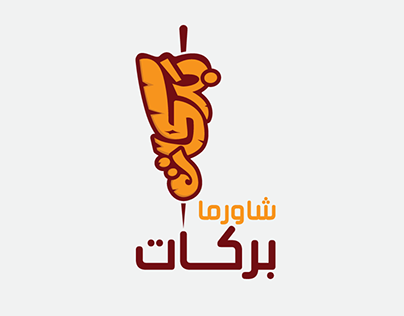 Shawrma Barakat - Logo شاورما بركات - لوجو