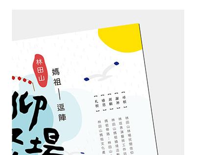 活動視覺設計_Visual design
