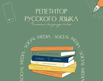 Оформление соц. сетей для репетитора русского языка