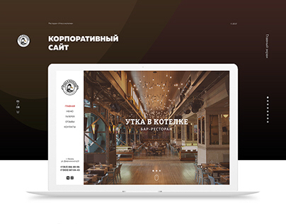 Web site / Restaurant / Утка в котелке