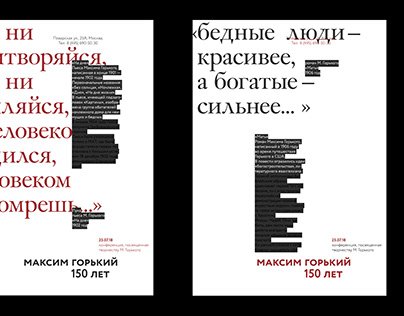 Posters for Maxim Gorky's 150th anniversary