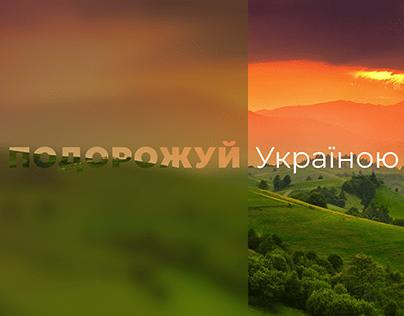 Подорожуй Україною