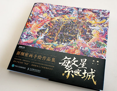 《The city of Stars》 Zhao Na's hand-painted works
