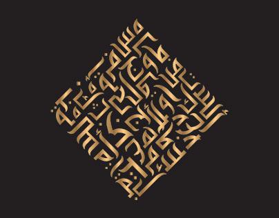 Shifrah - Typeface Design