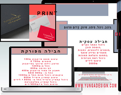 Yungadesign packages Hebrew