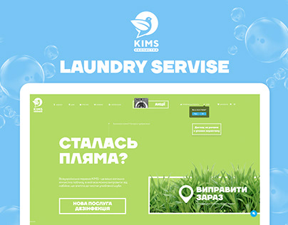"""Web page for laundry service """"Kims"""""""