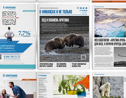 SeverGazBank. Client's newspaper