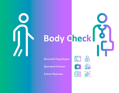 Body Check. Digital Health Hackathon 2018