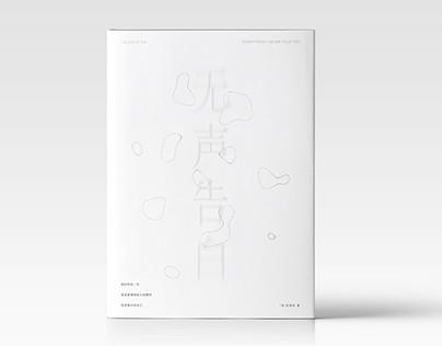《无声告白》书籍封面设计