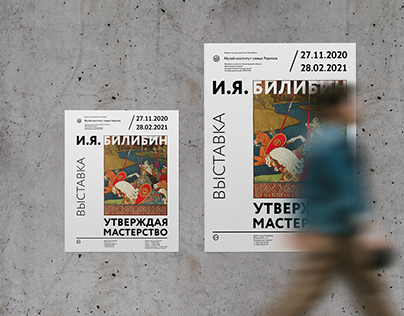 Poster for the exhibition Ivan Bilibin