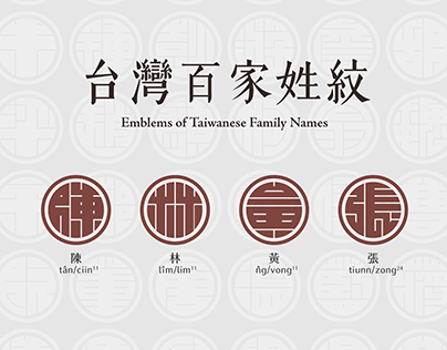 台灣百家姓紋 Emblems of Taiwanese Family Names