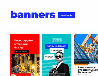 ads banner \ рекламные баннеры