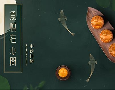 金悅軒 Mid-Autumn Festival Packaging