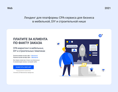 Web | Landing Page for CPA Network