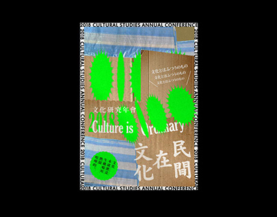 2018文化研究年會 |文化在民間 -文化はすぐそばにある 2018 Cultural Studies An