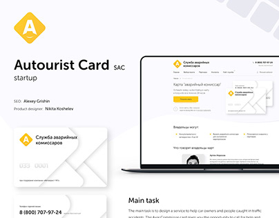 UX/UI for Web Autourist Card SAC
