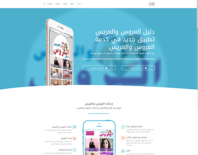 Application design and website for the bride and groom